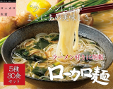 「美味しさとカロリーの両方に満足!ローカロ麺」の画像(1枚目)