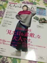 大人のおしゃれ手帖10月号増刊号の画像(2枚目)
