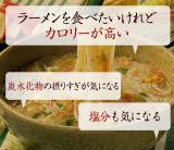 「美味しさとカロリーの両方に満足!ローカロ麺」の画像(2枚目)