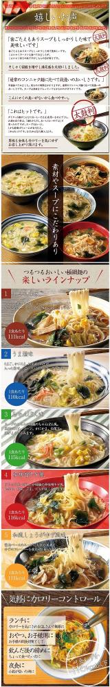 「美味しさとカロリーの両方に満足!ローカロ麺」の画像(6枚目)