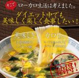 「美味しさとカロリーの両方に満足!ローカロ麺」の画像(4枚目)