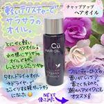 🌸髪の美容液🌸୨୧┈┈┈┈┈┈┈┈┈┈┈┈୨୧チャップアップ(@cu_shampoo_official )ヘアオイル内容量:60ml参考価格:2,296…のInstagram画像