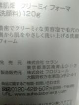 □当選『素肌畑クリーミィフォーマー』の画像(2枚目)