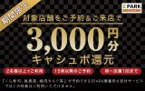 「☆外食が3000円キャッシュバック☆」の画像(4枚目)
