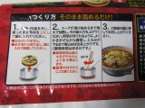 鍋で温めるだけの簡単ラーメン:試してみないとわからない! ~本当に試したいものだけを厳選~の画像(5枚目)
