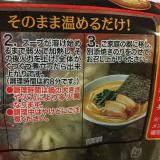 なべやき屋キンレイ「お水がいらない横浜家系ラーメン濃厚豚骨醤油味」を食べてみたの画像(6枚目)