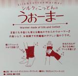 「シルクとこっとんのうぉーまー」の画像(7枚目)