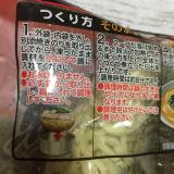 なべやき屋キンレイ「お水がいらない横浜家系ラーメン濃厚豚骨醤油味」を食べてみたの画像(5枚目)