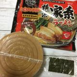 なべやき屋キンレイ「お水がいらない横浜家系ラーメン濃厚豚骨醤油味」を食べてみたの画像(3枚目)