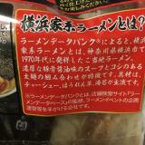 なべやき屋キンレイ「お水がいらない横浜家系ラーメン濃厚豚骨醤油味」を食べてみたの画像(12枚目)
