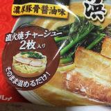 なべやき屋キンレイ「お水がいらない横浜家系ラーメン濃厚豚骨醤油味」を食べてみたの画像(10枚目)