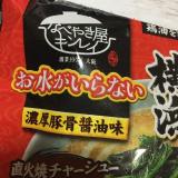 なべやき屋キンレイ「お水がいらない横浜家系ラーメン濃厚豚骨醤油味」を食べてみたの画像(11枚目)