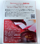 「<monitor>ジェヌインR&D 京都生粋堂 発酵美容」の画像(2枚目)