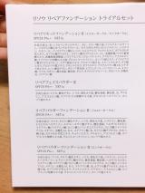 100%天然由来ファンデ★リペアファンデトライアルセットの画像(3枚目)