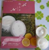 「今日の戦利品 柚子の香りのオールインワンクリーム☆和えか《投稿モニター30名大募集!》」の画像(1枚目)