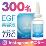 【モニプラ】TBCグループ TBC EGF エクストラエッセンスの画像(1枚目)
