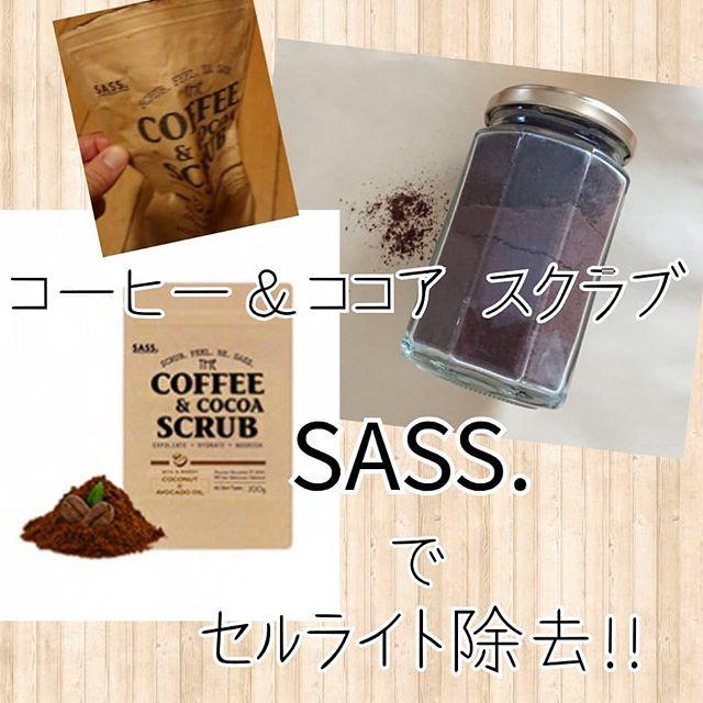 口コミ投稿:SASS.コーヒー&ココアスクラブは、日本製オリジナルブランドの商品です☺️見た目粉珈…