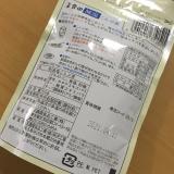 お料理にも★玉露園『減塩こんぶ茶』★の画像(2枚目)