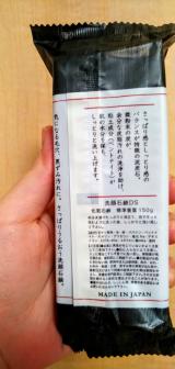 「ペリカン石鹸☆泥炭石」の画像(2枚目)