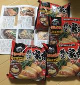なべやき屋キンレイ お水がいらない、横浜家系ラーメン★の画像(1枚目)