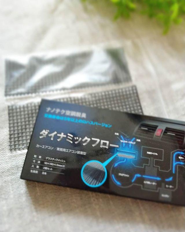 口コミ投稿:脱臭に効果大!東亜システムクリエイト『ダイナミックフローDFP514』これはいいわ。…