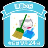 今日は清掃の日らしい。の画像(1枚目)