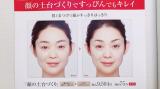 ♡ ケサランパサラン 顔の土台づくり ♡の画像(3枚目)