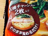 「鍋焼き屋キンレイ お水がいらない 横浜家系ラーメン」の画像(3枚目)