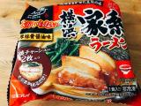 「鍋焼き屋キンレイ お水がいらない 横浜家系ラーメン」の画像(2枚目)