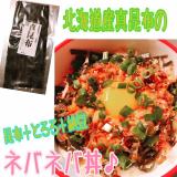 北海道産真昆布のネバネバ丼♪の画像(1枚目)