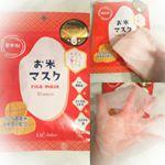 IAC-Labo お米マスク10枚入り  648円(税込)・4種の100%国産米由来のうるおい成分配合でお肌をふっくら❤もっちり整えてくれるフェイスマスクです。・⚫米発酵液・・・肌…のInstagram画像