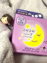 ペリカン石鹸「ZZZソープ」お休み前のアロマ泡!!!の画像(1枚目)