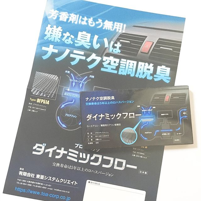 口コミ投稿:ダイナミックフローを使ってみました𓂃 𓈒𓏸𑁍空気清浄機や加湿器、エアコンなどに取り付…