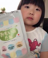 口コミ記事「偏食のある子供も美味しく免疫力アップ!」の画像