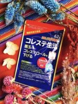 口コミ記事「食欲の秋・・・サプリをうまく使って悪玉コレステロールをさげろ作戦!」の画像