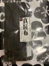「北海道産真昆布」の画像(1枚目)