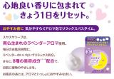 NEW!9月発売 「スヤスヤソープ」 アロマでリラックスの画像(3枚目)