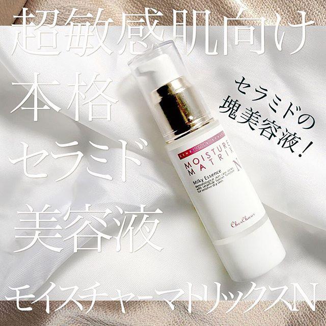 口コミ投稿:♥️ モイスチャーマトリックスNDSR人気No1のヒト型セラミド配合美容液.超敏感肌に着目…