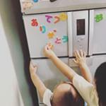 モニター当選しました。ひらがなマグネット٩(ˊᗜˋ*)و2歳半の娘が最近ひらがなに興味があり届いてすぐに息子に邪魔されながら冷蔵庫にぺたぺた!ただ小さい子の兄弟がいる方はマグネ…のInstagram画像