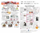 9/1【かあちゃんフェス Vol.4】 in 伊予市児童センター≪みんくる≫の画像(1枚目)