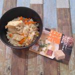 茶節を頂きました❤お米を炊くときに一つぽんといれ、具をいれるだけでおいしい炊き込み御飯が😄炊いている最中もいい香りがしていました😁おにぎりにしてもおいしそう❗#まるごとキューブだし…のInstagram画像