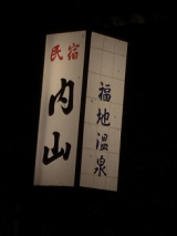 「今年の女子会!その①」の画像(6枚目)