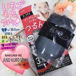 🌸気になるいちご毛穴に🌸୨୧┈┈┈┈┈┈┈┈┈┈┈┈୨୧NAKUNA-REJUSO KURO SOAP内容量:100g参考価格:1,200円+税…のInstagram画像