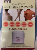 PF11 痛み止めクリームの画像(1枚目)