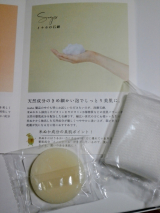 inaho(イナホ)・米ぬかのやさしいスキンケアの画像(3枚目)