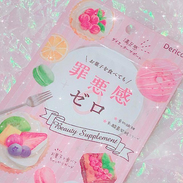 口コミ投稿:♥♥♥...Dericos『罪悪感ゼロ』¥1,300(税抜). ヨーグルト味の美味しいダイエットサ…