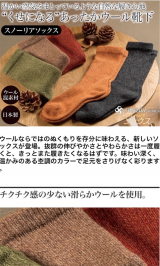 「【応募】高級ウールのストレスフリーな靴下。スノーリアソックス - chinomammy's blog」の画像(1枚目)