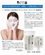 「白米発酵 オールインワン洗顔♪」の画像(2枚目)