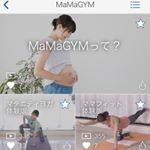 ・・産前産後の忙しいママに10分間の自宅フィットネス「MaMaGYM」をモニターさせていただき🤰・・空いた時間でストレッチできるから子育てママは本当に助かる🤸🏼♀️🤸♂️・…のInstagram画像