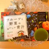 リファータ・フルーツと野菜のおいしい青汁の画像(1枚目)